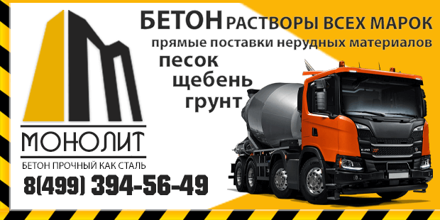 Купить бетон в томилино сертификат на раствор цементный м150